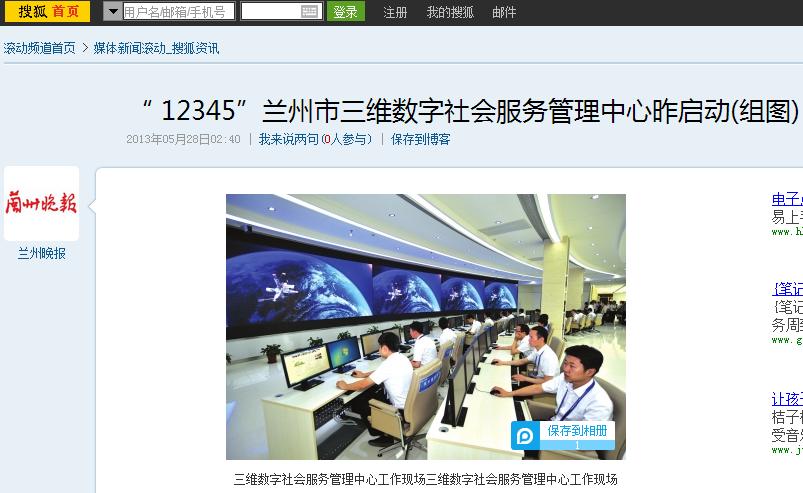 """""""12345""""兰州市三维数字社会服务管理中心昨日启动"""